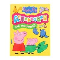 Аппликация для малышей свинка пеппа