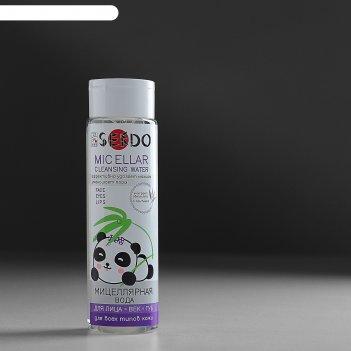 Мицеллярная вода sendo для всех типов кожи, 250 мл