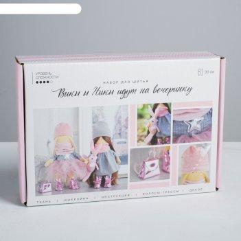 Интерьерные куклы «подружки вики и ники- на праздник» набор для шитья,15,6