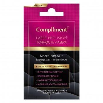 Маска-лифтинг для лица compliment точность лазера, 7 мл
