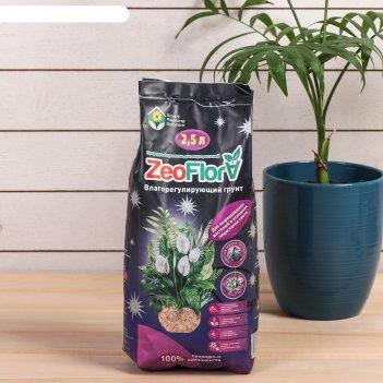 Субстрат минеральный цеолит, 2.5 л, влагосберегающий для растений с недост