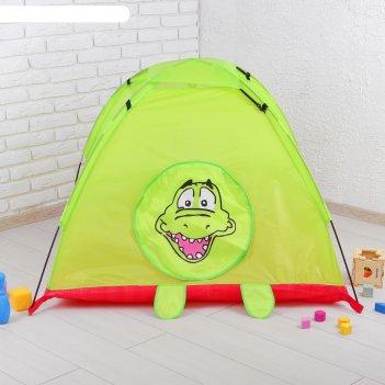 Палатка детская игровая «крокодил»