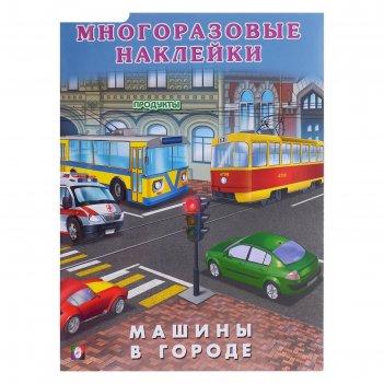 Книжка с наклейками. машины в городе