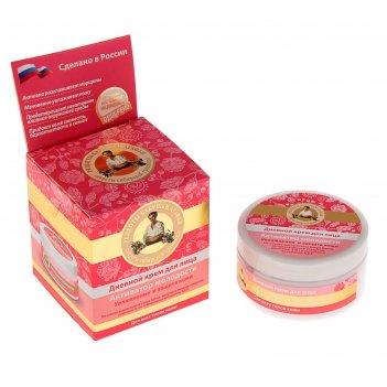 Крем для лица дневной рецепты бабушки агафьи активатор молодости, 100 мл