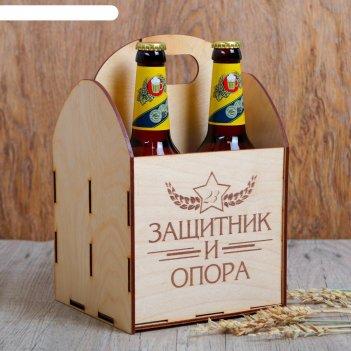 Ящик под пиво защитник и опора