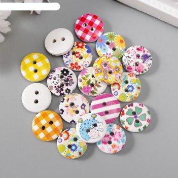Пуговицы декоративные цветные, вес 13,7 грамм