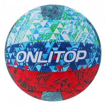 Мяч волейбольный onlitop «триколор», размер 5, 18 панелей, машинная сшивка
