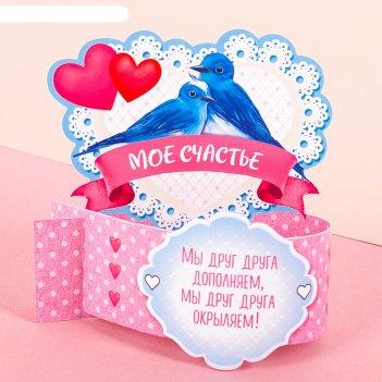 Настольная открытка «ты моя половинка»