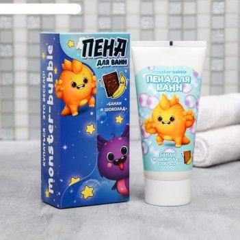 Детская пена для ванн monster-bubble 200 мл