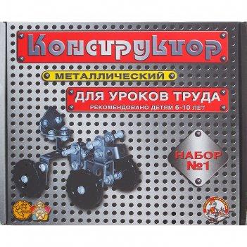 Конструктор металлический №1 для уроков труда, 206 элементов