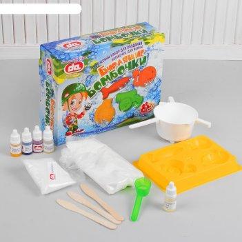 Творческий набор для создания бомбочек для ванны бурлящие бомбочки. боепри