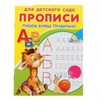 Раскраска для детского сада. прописи. пишем буквы правильно
