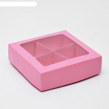 Коробка для конфет 4 шт, с коном, розовая, 12,5 х 12,5 х 3,5 см