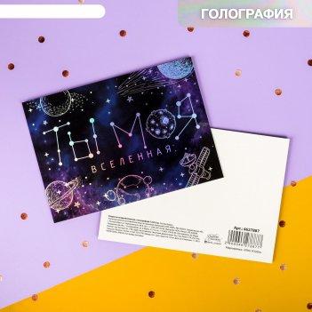 Открытка поздравительная с голографией «ты - моя вселенная», космос, 7,5 х