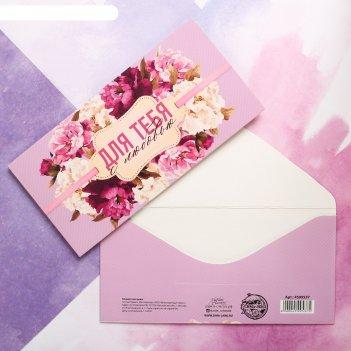 Конверт для денег «для тебя с любовью», пионы, 16,5 х 8 см