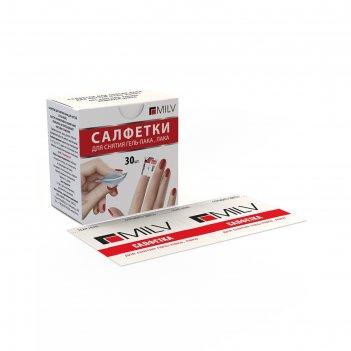 Салфетки для снятия гель-лака для ногтей milv, 30 шт