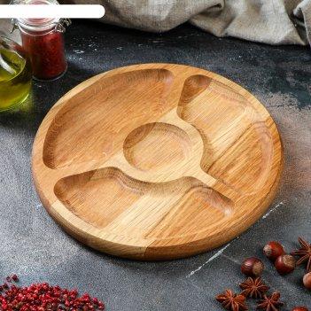 Тарелка-доска, универсальная, для закусок менажная, d-25 см, массив ясеня