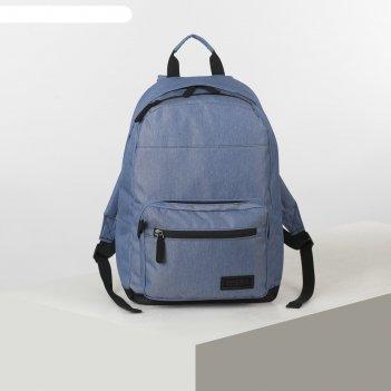 Рюкзак молодежный grizzly rq-008-1 41*28*18 джинсовый