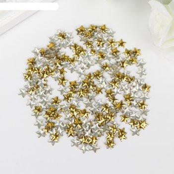 Декор для творчества металл звёзды золото набор 300 шт 0,6х0,6 см