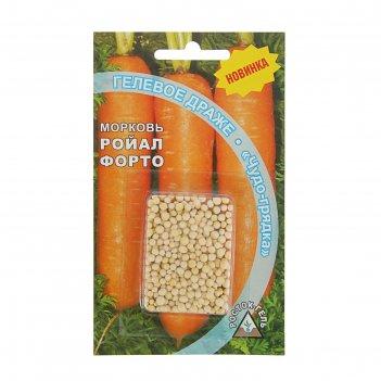 Семена морковь ройал форто гелевое драже