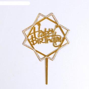 Топпер с днём рождения со стразами, цвет золото
