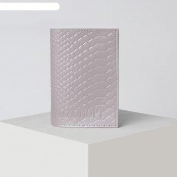 Обложка для паспорта (т)11л-136 9,5*0,3*13,7, питон лаванда-136