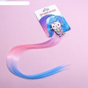 Заколка-парик «ты уникальная», 40 х 8 см