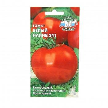 Семена томат белый налив 241 открытый грунт 0,1 г.
