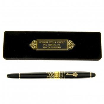 Ручка подарочная в футляре путь к успеху