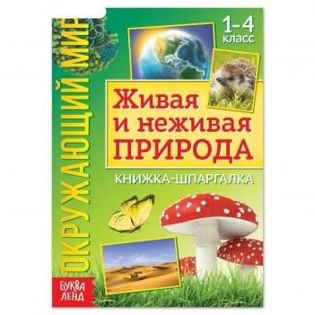 Книжка-шпаргалка окружающий мир. живая и неживая природа, 12 стр.