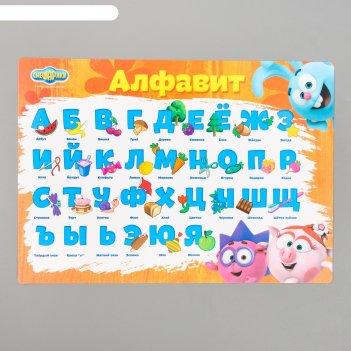 Коврик для лепки смешарики учим алфавит, формат a4