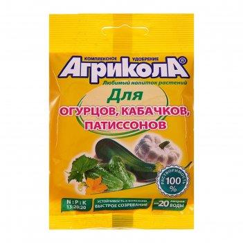 Удобрение агрикола 5 огурец кабачок 50 г