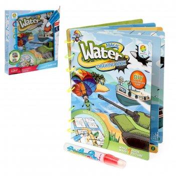Книжка для рисования водой войска с маркером