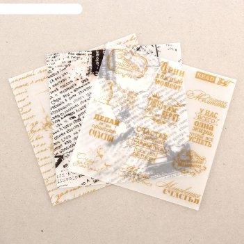Набор кальки декоративной для скрапбукинга «цени момент», 3 листа, 14.5 х