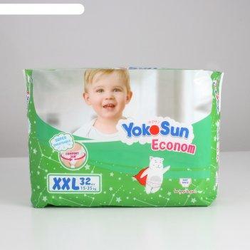 Подгузники-трусики yokosun econom xxl (15-25 кг) 32 шт