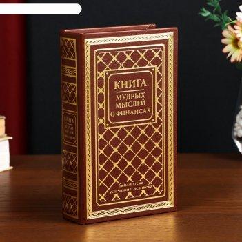 Сейф-книга дерево кожзам книга мудрых мыслей о финансах тиснение 21х13х5 с