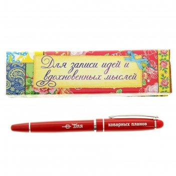 Ручка капиллярная в подарочной упаковке для коварных планов