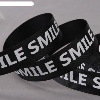 Лента репсовая «smile», 25 мм, 22±1 м, цвет белый/чёрный