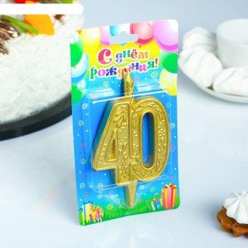 Свеча для торта цифра юбилейная 40, золотая