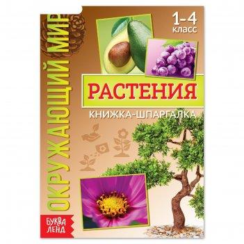 Книжка-шпаргалка окружающий мир. растения, 12 стр.