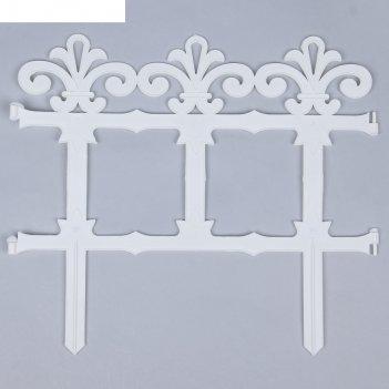 Ограждение декоративное, 33 x 267 см, 7 секций, пластик, белое, «роскошный
