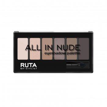 Палетка теней ruta all in nude, тон 101 холодный шоколад