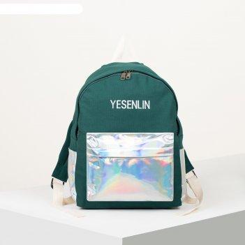 Рюкзак молод андрей, 28*12*37, отд на молнии, 2 н/кармана, 2 бок, зеленый