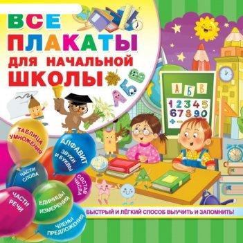 Все плакаты для начальной школы. 24 стр.