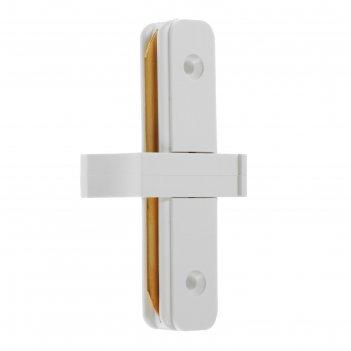 Коннектор для трекового светильника llt sc-1, прямой, белый
