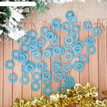 Бусы на елку 270 см blue круги