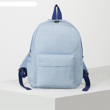 Рюкзак молод джек, 29*12*30, 3 отд на молнии, 3 н/кармана, голубой/желтый