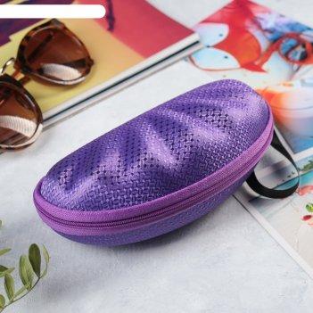 Футляр для очков, отдел на молнии, с ручкой, цвет фиолетовый