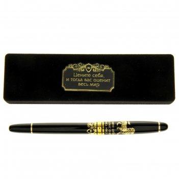 Ручка подарочная в футляре цените себя