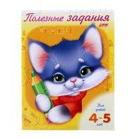 Книжка-раскраска котик. полезные задания. для детей 4-5 лет